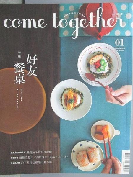 【書寶二手書T2/雜誌期刊_XAZ】Come Together_01期_特輯:好友餐桌