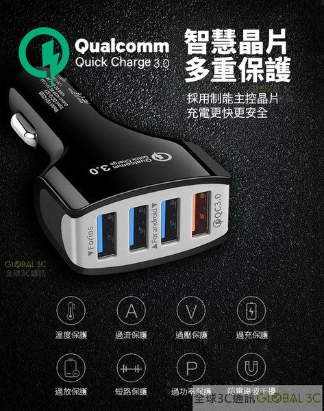高通 QC3.0 快充 四孔USB車充 車用充電器 快速車充 閃充車充 三星 HTC SONY 華碩 LG