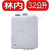 (全省安裝)林內【REU-A3200WF-TR】32公升屋內強制排氣熱水器