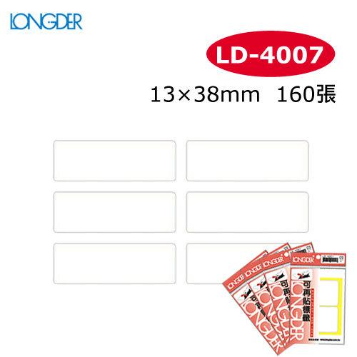 【西瓜籽】龍德 可再貼標籤 LD-4007(空白) 13×38mm(160張/包)