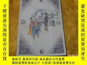 二手書博民逛書店罕見金庸小說情愛論Y3121 陳墨 著 百花洲文藝出版社 出版1