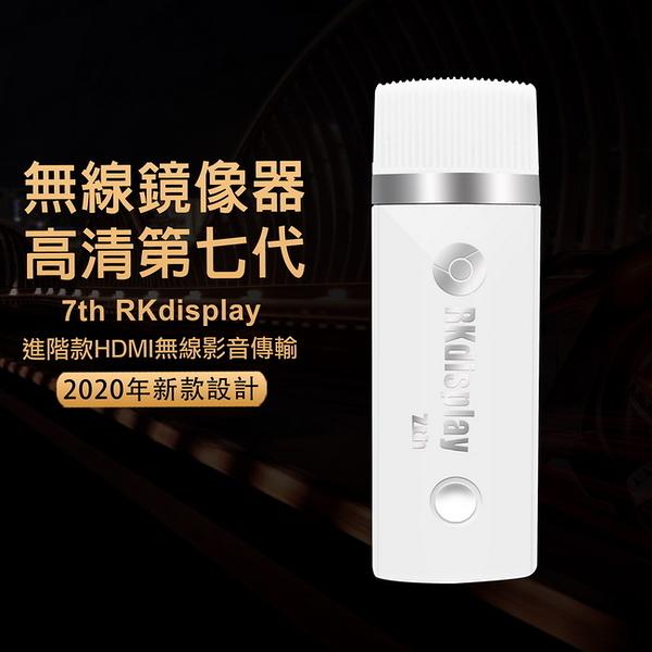 【2020年版純潔白】七代RKdisplay-37W自動無線影音電視棒(送4大好禮)