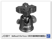 JOBY Ballhead X for Focus X系列 專業單眼相機雲台 JB33【免運費】 (公司貨)