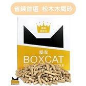 國際貓家黃標 純松木木屑砂 貓屋精裝組6.5KG-箱購