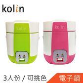 【Kolin歌林】隨行電子鍋(KNJ-HC201活力綠/甜心粉)