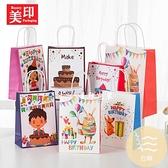 12個裝 生日紙袋寶寶滿月同學派對禮品袋蛋糕面包烘焙手提袋糖果袋【白嶼家居】