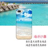 [ZC554KL 軟殼] 華碩 ASUS ZenFone 4 Max 5.5吋 X00ID 手機殼 外殼 保護套 陽光沙灘