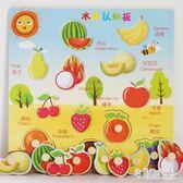 兒童早教益智認知動物水果拼圖手抓板積木1-2-3歲男孩女寶寶玩具 aj3571『宅男時代城』