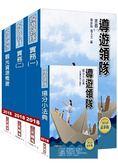 【107年最新版】導遊領隊二合一超值強效套書(贈導遊領隊搶分小法典)