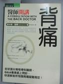 【書寶二手書T7/養生_JLO】背痛醫師開講_漢米頓.霍爾