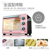 烤箱 家用烘焙烤箱 蛋糕多功能電烤箱igo 維科特3C