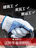 勞保手套棉紗拔河防滑耐磨點塑手套勞工勞動工地工作干活白線手套