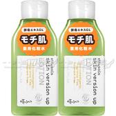 【17go】ETTUSAIS 艾杜紗 UP彈潤化妝水(170ml)*2