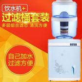 凈水桶飲水機台式立式通用過濾桶直飲凈水器家用廚房自來水過濾器igo【PINKQ】