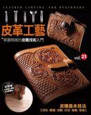 皮革工藝(23): 華麗精緻的皮雕技術入門