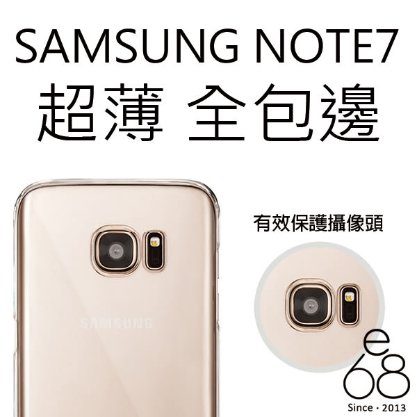E68精品館 超薄 透明殼 三星 Note 7 手機殼 TPU 軟殼 隱形 保護套 裸機 清水套 無掀蓋 保護殼