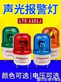 LTE-1101J旋轉爆閃警報燈閃爍燈聲光報警器220V24V12V信號警示燈 (橙子精品)