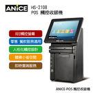 【ANICE】POS HS-2108 全...
