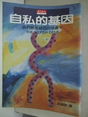 【書寶二手書T1/科學_G1Z】自私的基因-我們都是基因的俘虜_Richard Dawkins