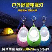 野外裝備用品LED戶外應急移動照明帳篷掛露營燈 DA2264『黑色妹妹』