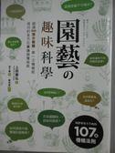 【書寶二手書T1/園藝_HNC】園藝的趣味科學-超過300張示範圖,園藝專家不失敗的..._上田善弘