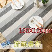 桌布棉麻條紋流蘇桌巾 120x120cm餐桌 書桌 廚房 戶外露營用品【微笑城堡】