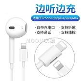 通用蘋果8耳機iPhone6/7s/x/xr耳麥K歌視頻通話耳機線控耳塞IPADs 快速出貨