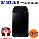 【SAMSUNG三星】13KG 二代威力淨系列 變頻洗衣機 WA13T5360BV 奢華黑 送基本安裝