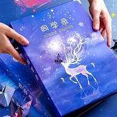 同學錄韓版創意青春紀念冊留言冊卡通動漫可愛畢業活頁【愛物及屋】