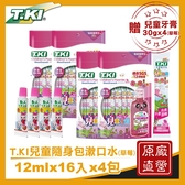 T.KI草莓隨身包漱口水12mlX16入X4包 贈兒童草莓牙膏30gX4