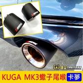FORD福特【KUGA MK3蠍子尾喉】2020年 酷卡 ST Line專用 正碳纖維卡夢