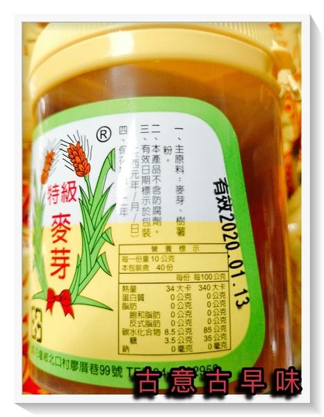 古意古早味 麥芽糖 (400g/罐) 古早味 懷舊 童玩 零食 糖果 純正 麥芽