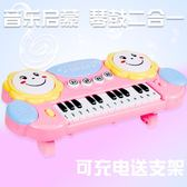 兒童電子琴寶寶音樂拍拍鼓嬰幼兒早教益智鋼琴玩具男女孩 露露日記
