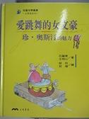 【書寶二手書T2/兒童文學_DB7】愛跳舞的女文豪:珍.奧斯汀的魅力_石麗東