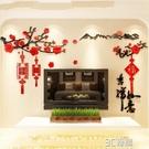 牆貼 家和萬事興中國風房間客廳沙髮電視背景牆新年裝飾3d立體牆貼紙畫 3C優購WD