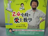 【書寶二手書T1/少年童書_PNW】24小時就愛上數學-1~9年級最佳數學入門書_王富祥
