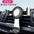 手機架通用出風口支架多功能卡扣式創意全自動zh1055【極致男人】