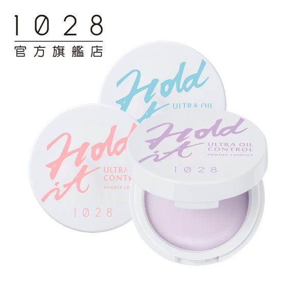 【新品上市】1028 Hold it! 超吸油蜜粉餅(3色任選)