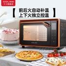 現貨前後火自動補溫 0門檻卡士烤箱家用小型30L小烤箱發酵 每日下殺NMS