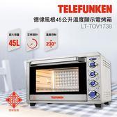【居家cheaper】☀免運 TELEFUNKEN 德律風根 45公升溫度顯示電烤箱 LT-TOV1738