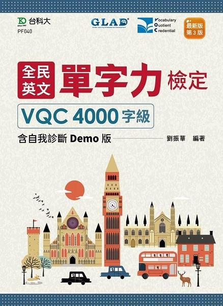 全民英文單字力檢定VQC4000字級含自我診斷Demo版-最新版(第三版)
