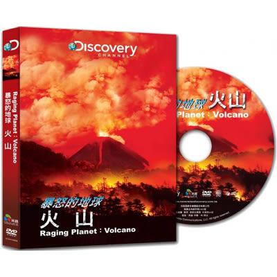 Discovery-暴怒的地球:火山DVD