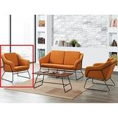 沙發 BT-110-6 511 單人椅 (不含茶几)【大眾家居舘】