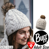 BUFF 116044.014 Knitted 羊毛針織刷毛保暖帽 快乾機能帽/防風防寒毛帽/旅遊雪地帽/滑雪遮耳帽