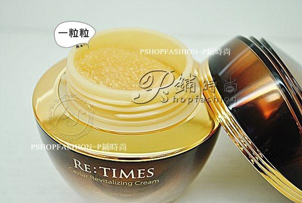 愛玩客推薦 韓國RE:TIMES㊣嫩白抗皺美白保濕魚子醬修護霜Caviar Revitalizing Cream*P鋪時尚retimes