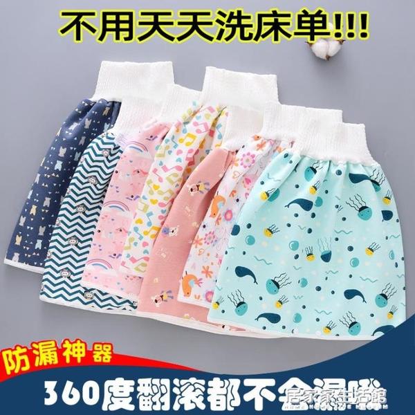 寶寶隔尿裙尿布褲子尿床斷尿神器嬰兒童防漏防水戒尿訓練褲墊布兜 居家家生活館