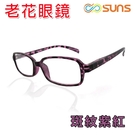 MIT 斑紋紫紅老花眼鏡 閱讀眼鏡 高硬...