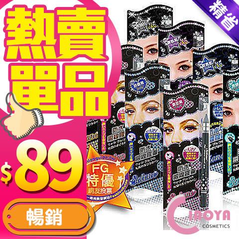 SOLONE 防水眼線膠筆 6色 可削式 防水防油 眼影筆 ※喬雅香水美妝※