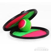 兒童玩具 兒童玩具粘靶盤戶外親子互動拋接球對接吸盤球投擲粘粘球拍 城市科技