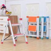 家用折疊梯子二步梯彩梯人字梯廚房用品梯踏板登高寵物爬梯